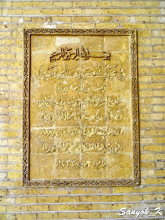 111 Baghdad Mustansiriya School Багдад Медресе аль Мустансирия